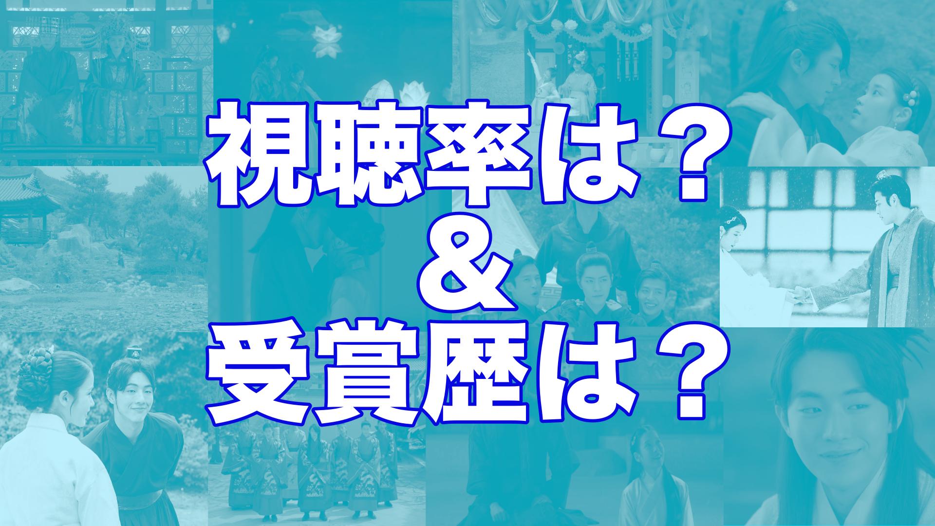 麗花萌ゆる8人の皇子たち 視聴率 受賞歴