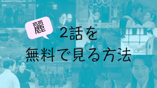 麗花萌ゆる8人の皇子たち 2話 無料 動画